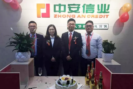 热烈祝贺中安信业安阳分公司隆重开业