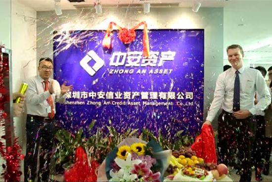 中安信业资产管理公司揭牌仪式顺利举行