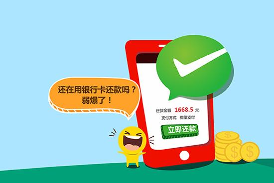 中安信业:率先开通微信支付还款